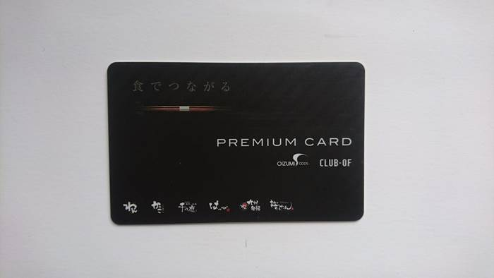 上尾わんのポイントカード