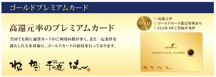 わんのゴールドプレミアムカード